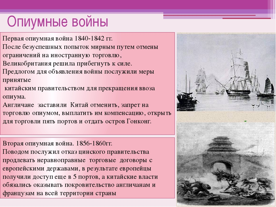 Опиумные войны Первая опиумная война 1840-1842 гг. После безуспешных попыток...