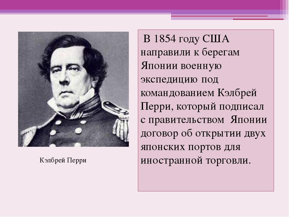 В 1854 году США направили к берегам Японии военную экспедицию под командован...
