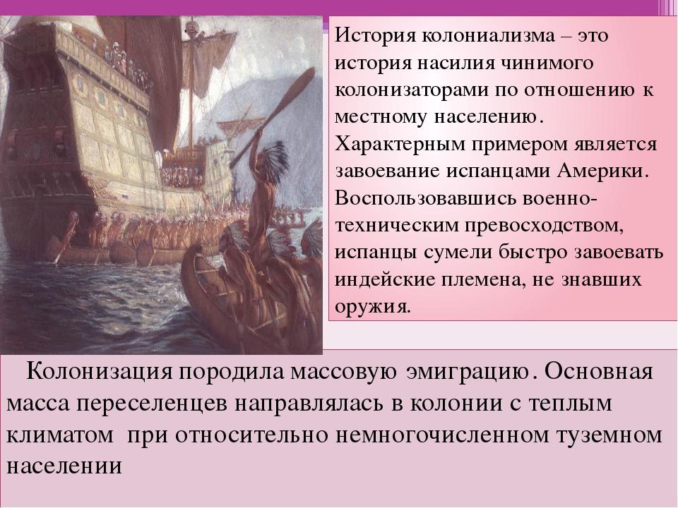 Колонизация породила массовую эмиграцию. Основная масса переселенцев направл...