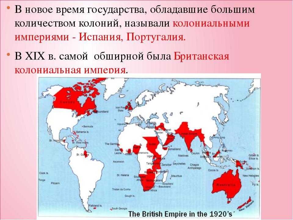 В новое время государства, обладавшие большим количеством колоний, называли...
