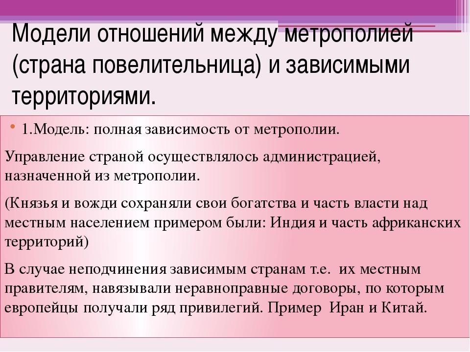 Модели отношений между метрополией (страна повелительница) и зависимыми терри...