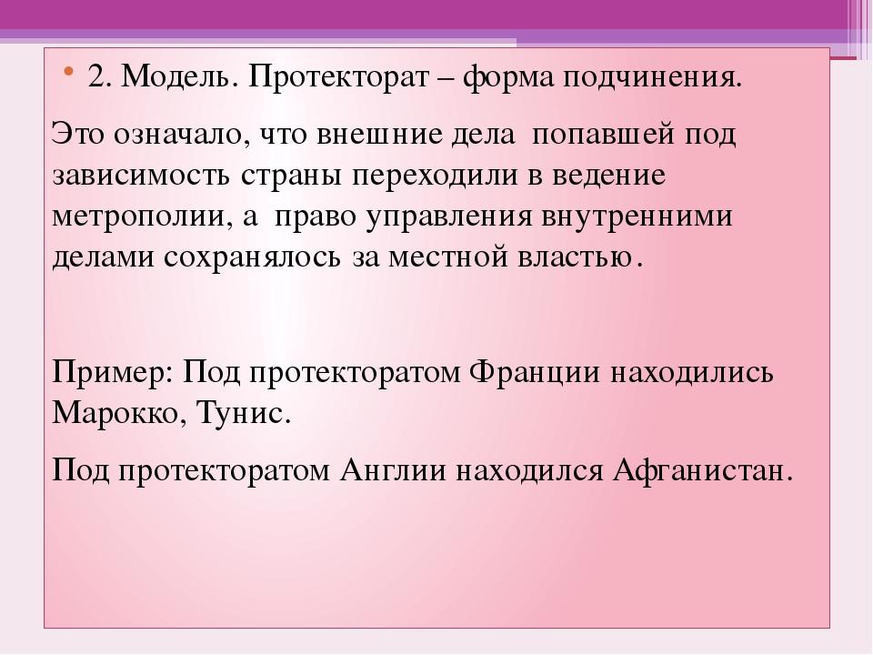 2. Модель. Протекторат – форма подчинения. Это означало, что внешние дела по...