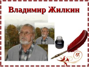 Владимир Жилкин