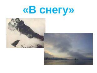 «В снегу»