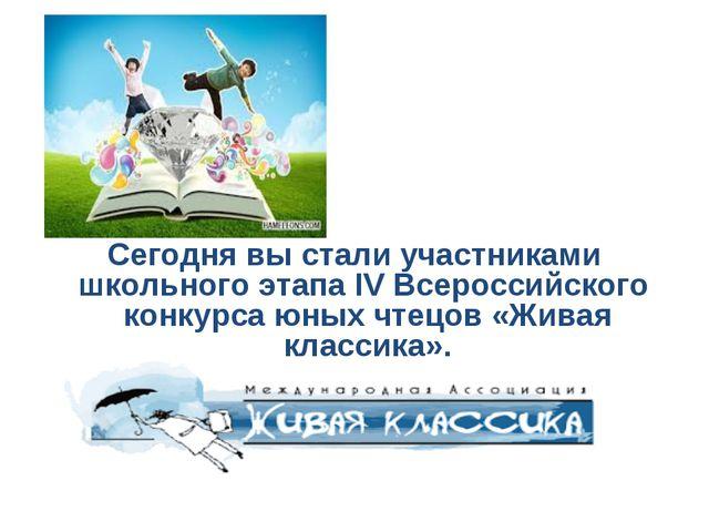 Сегодня вы стали участниками школьного этапа IV Всероссийского конкурса юных...