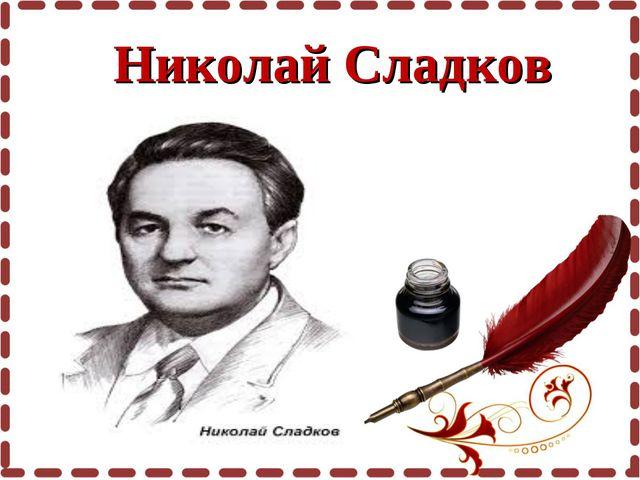 Николай Сладков