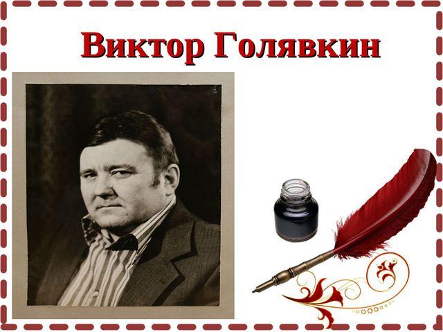 Виктор Голявкин