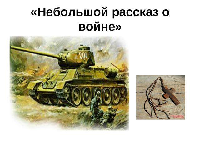 «Небольшой рассказ о войне»