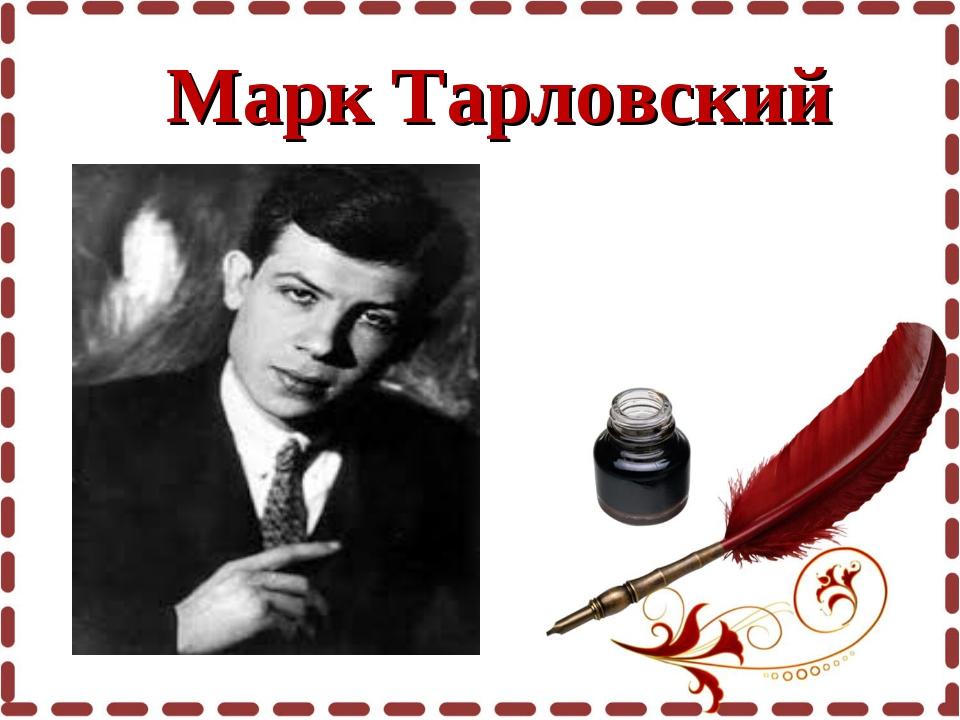 Марк Тарловский