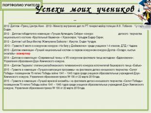 2012- Диплом «Принц Центра Азии - 2012» Министр внутренних дел по РТ генерал