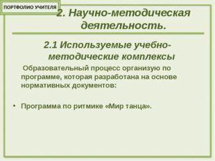 2. Научно-методическая деятельность. 2.1 Используемые учебно-методические ком