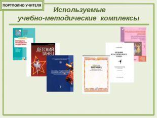 Используемые учебно-методические комплексы