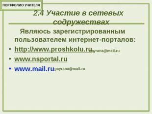 2.4 Участие в сетевых содружествах Являюсь зарегистрированным пользователем и