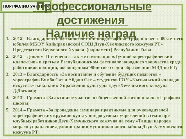 Профессиональные достижения Наличие наград 2012 – Благодарность «За многолет...