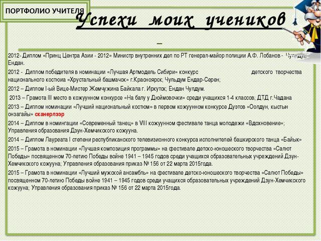 2012- Диплом «Принц Центра Азии - 2012» Министр внутренних дел по РТ генерал...