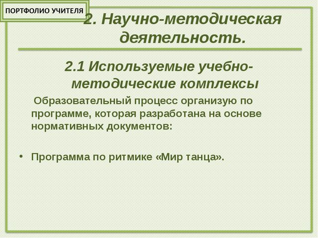 2. Научно-методическая деятельность. 2.1 Используемые учебно-методические ком...