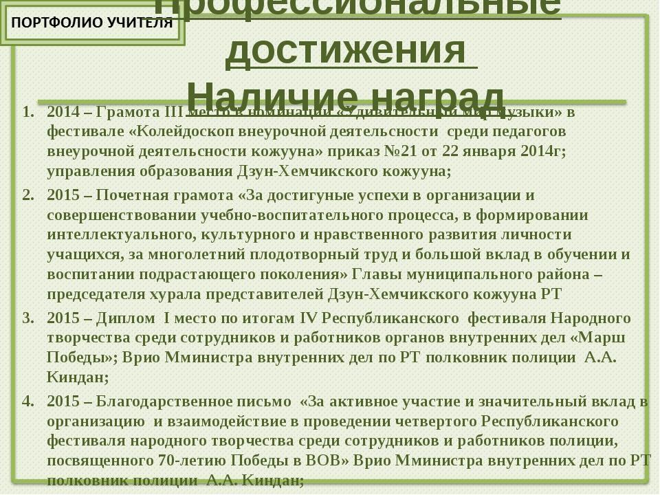 Профессиональные достижения Наличие наград 2014 – Грамота III место в номина...