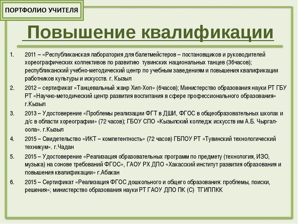 Повышение квалификации 2011 – «Республиканская лаборатория для балетмейстеро...