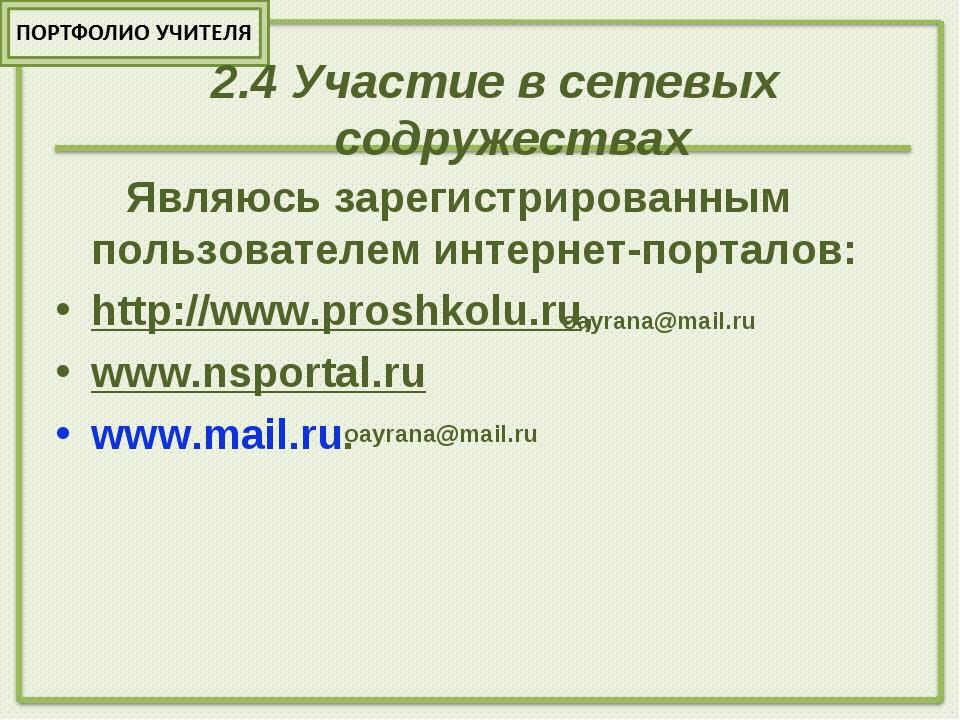 2.4 Участие в сетевых содружествах Являюсь зарегистрированным пользователем и...