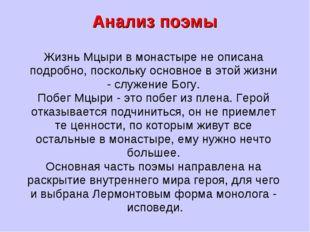 Анализ поэмы Жизнь Мцыри в монастыре не описана подробно, поскольку основное
