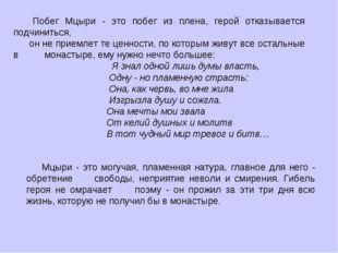 Побег Мцыри - это побег из плена, герой отказывается подчиниться, он не прие
