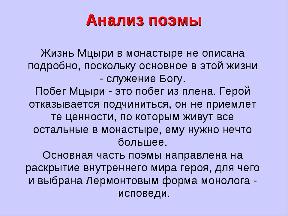 Анализ поэмы Жизнь Мцыри в монастыре не описана подробно, поскольку основное...