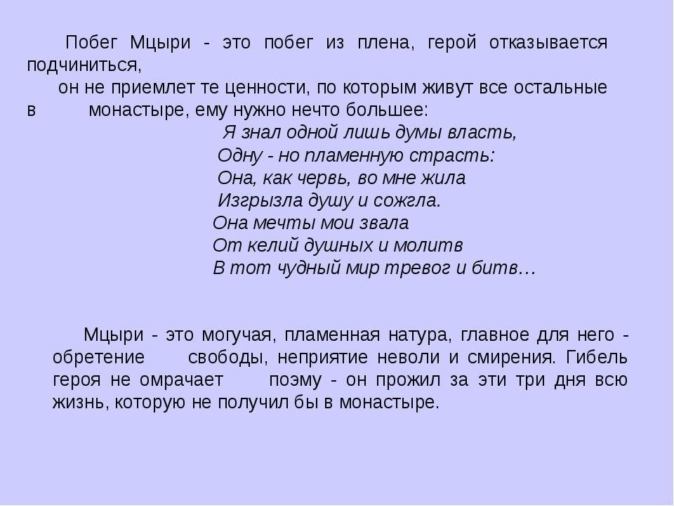 Побег Мцыри - это побег из плена, герой отказывается подчиниться, он не прие...