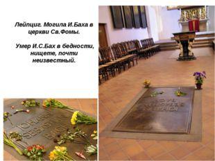 Лейпциг. Могила И.Баха в церкви Св.Фомы. Умер И.С.Бах в бедности, нищете, поч