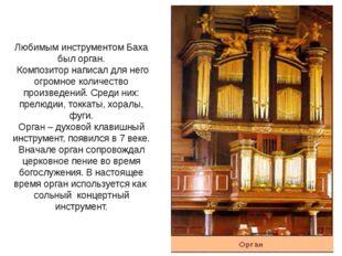 Любимым инструментом Баха был орган. Композитор написал для него огромное кол