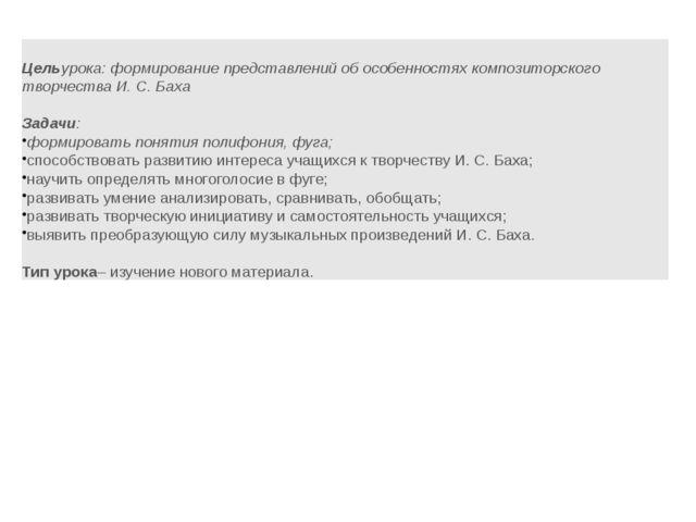 Цельурока: формирование представлений об особенностях композиторского творче...