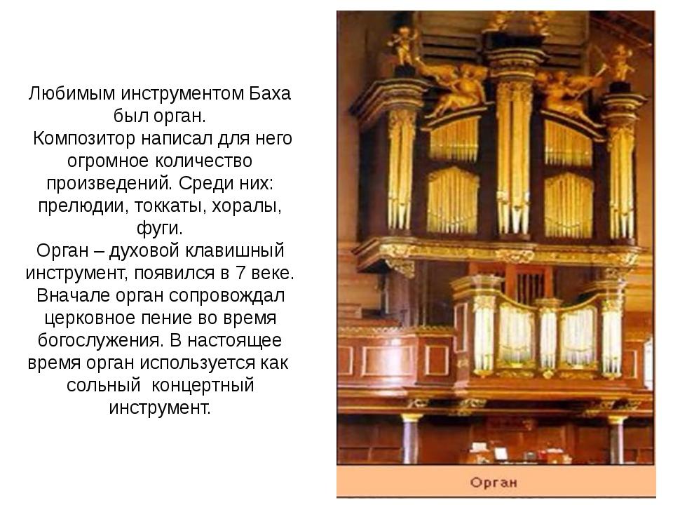 Любимым инструментом Баха был орган. Композитор написал для него огромное кол...