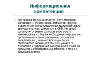 Информационная компетенция при помощи реальных объектов (книги,телевизор, ма