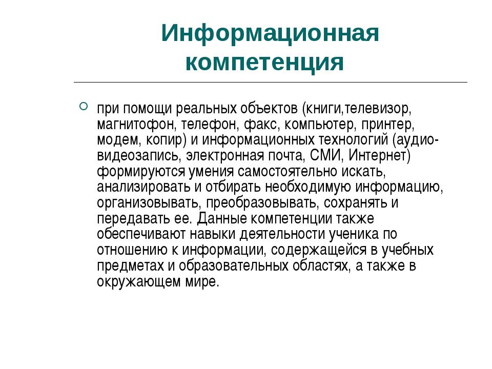 Информационная компетенция при помощи реальных объектов (книги,телевизор, ма...