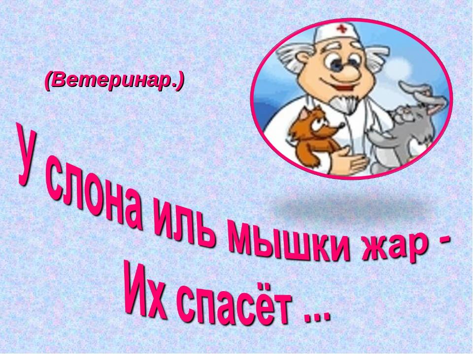 (Ветеринар.)