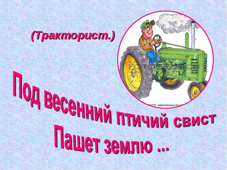 (Тракторист.)