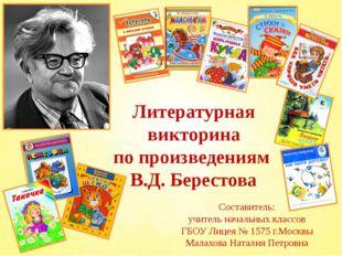 Составитель: учитель начальных классов ГБОУ Лицея № 1575 г.Москвы Малахова На