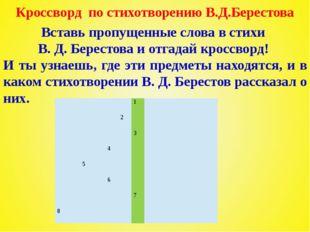 Кроссворд по стихотворению В.Д.Берестова Вставь пропущенные слова в стихи В.