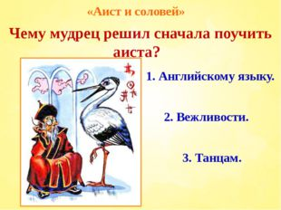 «Аист и соловей» Чему мудрец решил сначала поучить аиста? 1. Английскому язык