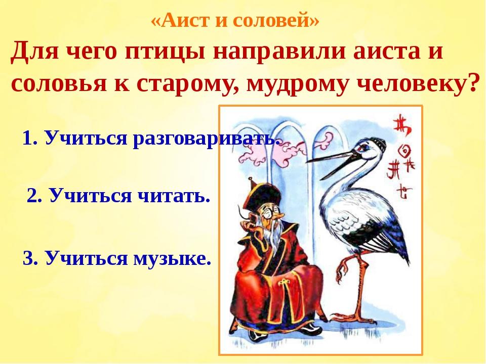 «Аист и соловей» Для чего птицы направили аиста и соловья к старому, мудрому...