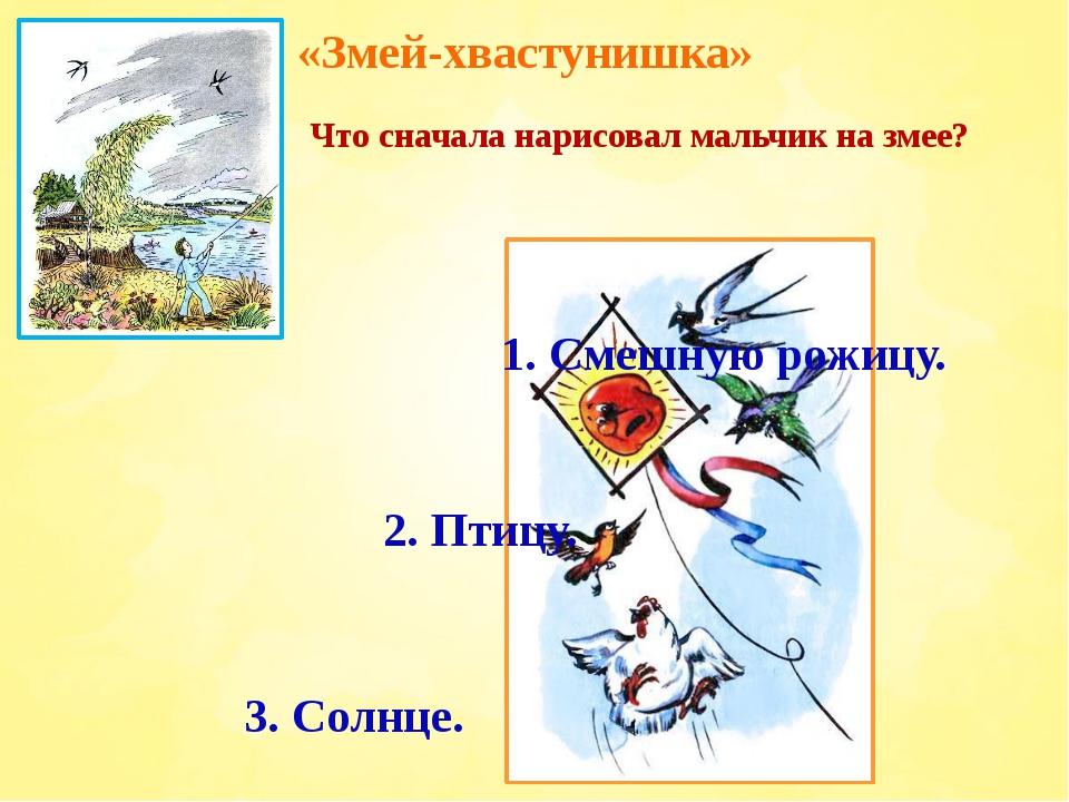 Что сначала нарисовал мальчик на змее? «Змей-хвастунишка» 1. Смешную рожицу....