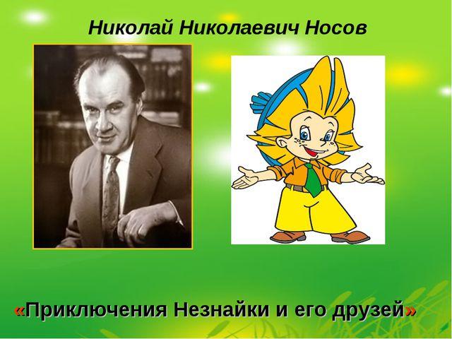 «Приключения Незнайки и его друзей» Николай Николаевич Носов