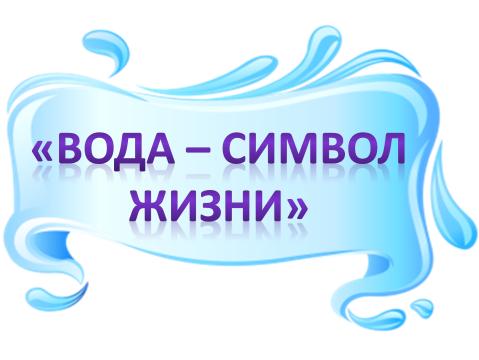 H:\проект вода в средней группе\картинки вода\4862730-751effc66f9d79bc.png