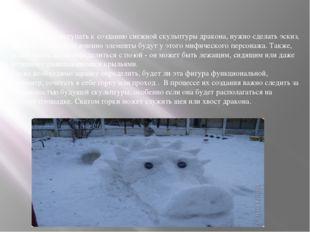 Прежде чем приступать к созданию снежной скульптуры дракона, нужно сделать эс