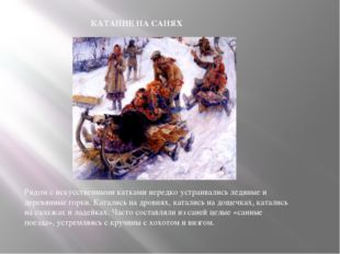 КАТАНИЕ НА САНЯХ Рядом с искусственными катками нередко устраивались ледяные