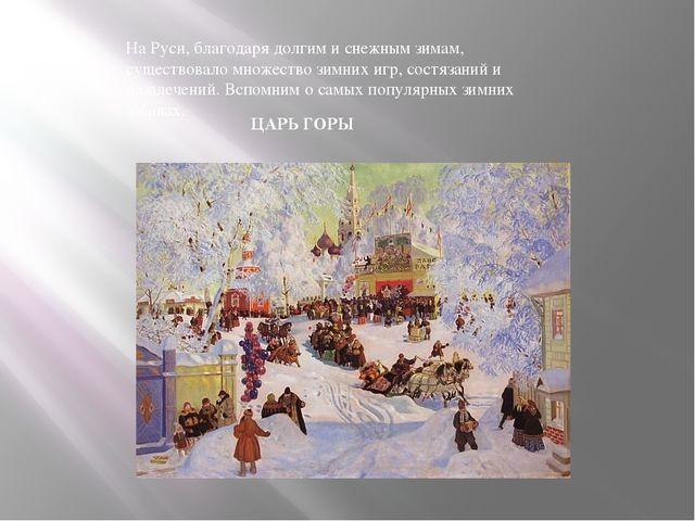На Руси, благодаря долгим и снежным зимам, существовало множество зимних игр,...