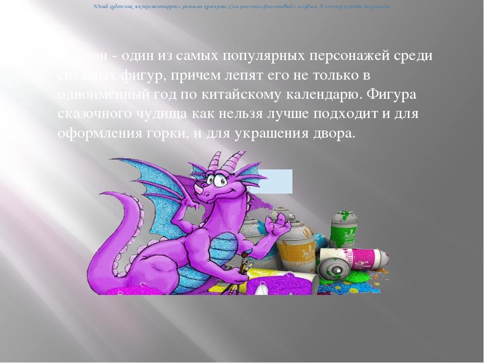 Дракон - один из самых популярных персонажей среди снежных фигур, причем лепя...
