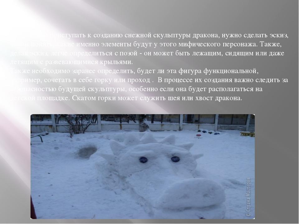 Прежде чем приступать к созданию снежной скульптуры дракона, нужно сделать эс...