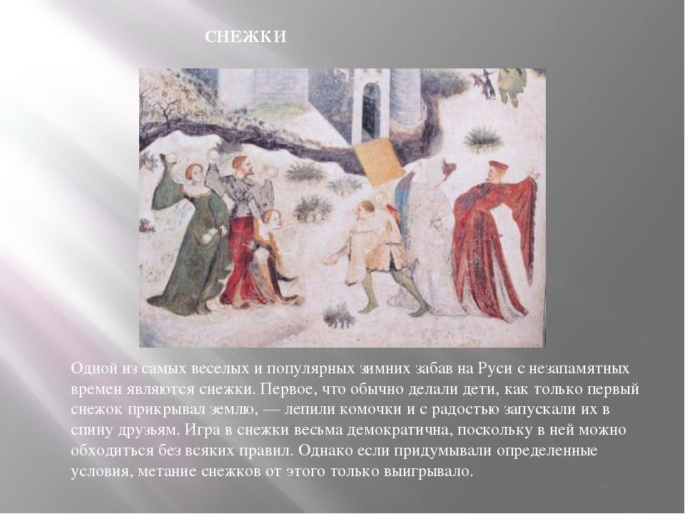 СНЕЖКИ Одной из самых веселых и популярных зимних забав на Руси с незапамятны...