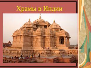 Храмы в Индии