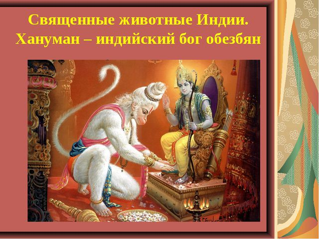 Священные животные Индии. Хануман – индийский бог обезбян